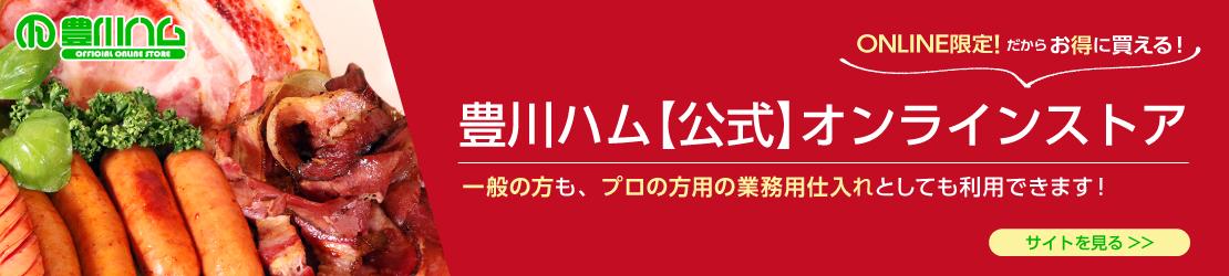 豊川ハムオンラインストア